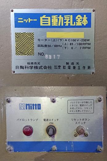 自動乳鉢 ANM-300W