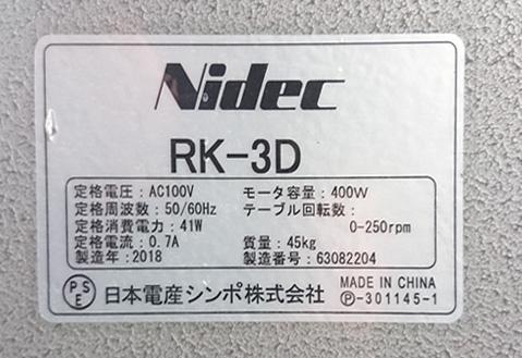 電動ロクロ型式RK-3D