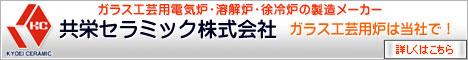 ガラス工芸用の電気炉・溶解炉・徐冷炉