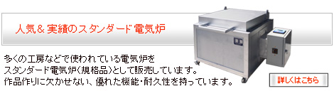 小型電気炉