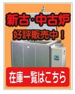 新古・中古電気炉(窯)