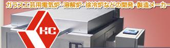 ガラス工芸用の電気炉・溶解炉・徐冷炉の製造メーカーです